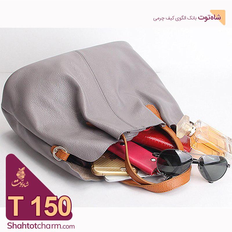 الگوی کیف دستی زنانه چرمی مدل تمنا T 150