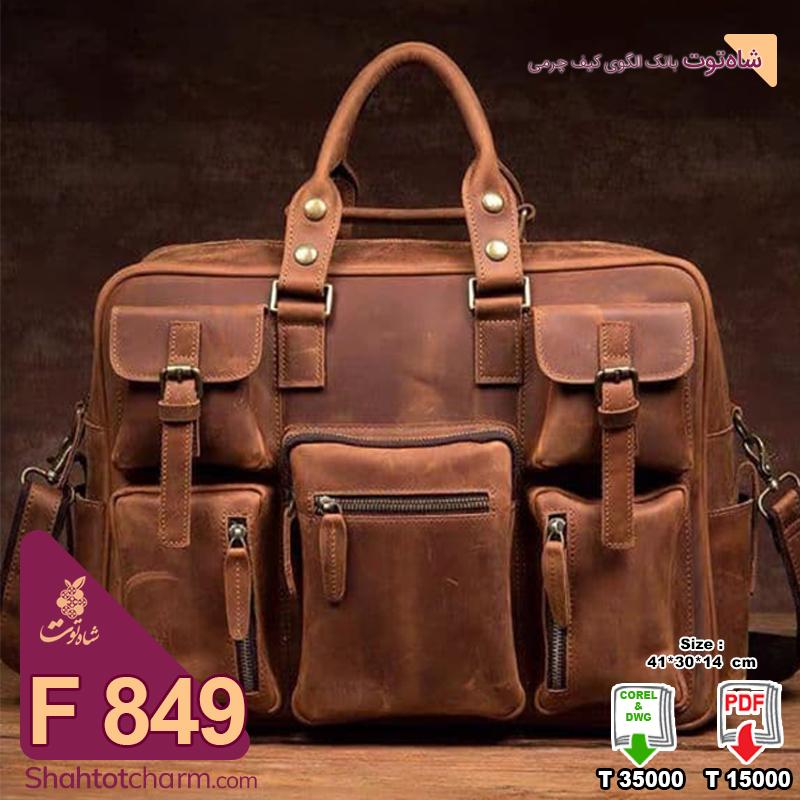 الگوی کیف دستی مردانه چرمی مدل آمین F 849
