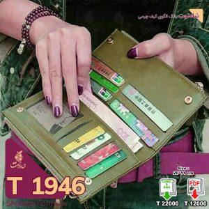الگوی کیف پول دولت چرمی مدل بهامین T 1946